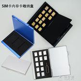 記憶卡收納盒 Sd內存卡盒數碼收納包Tf手機Sim整理包Cf數碼存儲卡盒Psv游 俏女孩