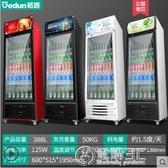 飲料展示櫃冷藏櫃保鮮櫃商用立式單門雙開門啤酒冰櫃冰箱超市 雙十一全館免運