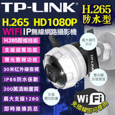 【台灣安防】監視器攝影機 TP-Link 1080P 網路遠端監控 IPC 手機監看 H.265 防水槍型 金屬外殼