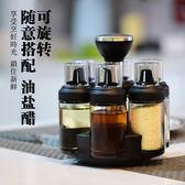 優惠快速出貨-防漏油瓶壺玻璃醋調味鹽罐調料瓶罐調料盒套裝廚房用品