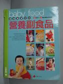 【書寶二手書T8/保健_QIA】寶寶最愛吃的營養副食品_王安琪