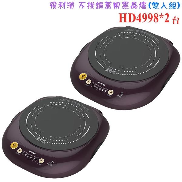 【兩入超值組 限量特價】PHILIPS HD4998 飛利浦不挑鍋萬用黑晶爐