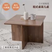【傢俱+】MIYAZAKI 日式極簡風和室桌-1桌4椅組合/茶几桌工業風木紋-4灰椅凳