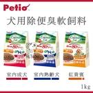Petio派地奧[犬用除便臭軟飼料,3種口味,1kg,日本製]