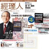《經理人月刊》1年12期 + 一次讀懂全球經濟(全3書)