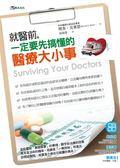 (二手書)就醫前,一定要先搞懂的醫療大小事