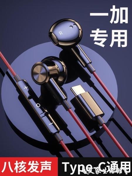 適用于一加手機typec接口8pro入耳式9有線耳機七8t扁頭6t原裝oneplus游戲八tpc六線控7降噪半k歌