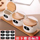 創意家居陶瓷調味罐三件套廚房調味品罐套裝白色調料罐套裝鹽罐子 道禾生活館