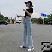 開叉闊腿牛仔褲女直筒寬鬆高腰夏季薄款垂感拖地褲【左岸男裝】