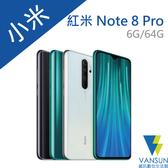 【贈線控耳機+觸控筆吊飾+集線器】小米 Xiaomi 紅米 Note 8 Pro 6G/64G 智慧型手機【葳訊數位生活館】