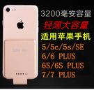 takeme蘋果背夾充電寶電池適用iphone6s 7plus移動電源超薄5s通用 潮流小鋪