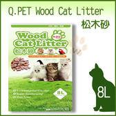 *WANG*【單包】Q.PET Wood Cat Litter 松木砂/貓˙兔˙刺蝟等小動物(8L)