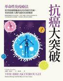 抗癌大突破:革命性免疫療法!拆穿癌細胞騙過免疫系統的伎倆,重新啟動人體內建的..