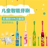 三個裝全自動兒童牙刷USB電動牙刷卡通 青山市集