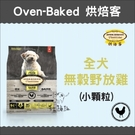 Oven-Baked烘焙客〔無穀全犬野放雞,小顆粒,1kg〕