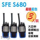 SFE S680 業務型 對講機 (三支...