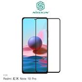 NILLKIN Redmi 紅米 Note 10 Pro Amazing CP+PRO 鋼化玻璃貼 滿版 9H 鋼化膜 保護貼