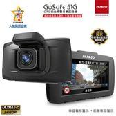 【PAPAGO】GoSafe 51G 安全預警行車記錄器(贈16G+多功能置物架)