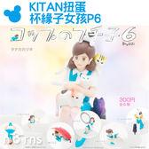 Norns【KITAN扭蛋 杯緣子女孩P6】藍色 杯子少女 OL小姐 貓咪 造型裝飾公仔 奇譚俱樂部 日本玩具 療癒