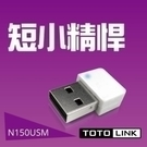 【鼎立資訊】TOTO LINK N150USM 極致 迷你 USB 無線網卡 筆電/桌電