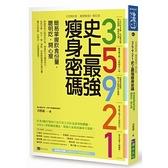 35921史上最強瘦身密碼(簡易掌握飲食份量.聰明吃.開心瘦)