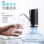 智慧電動桶裝水抽水器純凈水桶支架飲水機水龍頭壓水器自動上水器 星河光年DF