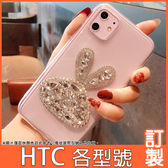 HTC Desire 19s 19+ U19e U12+ life Desire12s U11 EYEs 水晶兔子 手機殼 水鑽殼 訂製