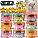 【培菓寵物48H出貨】聖萊西Seeds》Golden cat健康機能特級金黃金貓罐80g