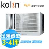 Kolin歌林 3-4坪 窗型冷氣 KD-232R06/KD-232L06(含基本安裝+舊機回收)不滴水系列