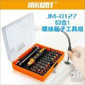 【妃凡】Jakemy 53合一螺絲起子工具組 JM-8127 螺絲刀套裝 電子數位產品專用 維修拆機