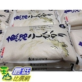[COSCO代購] W580213 日本 新瀉魚沼越光米 5公斤