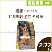 寵物家族-紐頓Nutram-T28無穀迷你犬鮭魚2.72KG