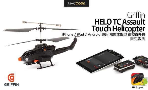 Griffin Helo TC Assault 觸控 遙控直升機 攻擊型 iPhone / Android 免運費