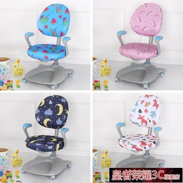 椅套 兒童升降轉椅套加厚彈力學生學習桌椅套通用書桌椅防塵罩可換洗 現貨