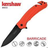 美國Kershaw Barricade折刀(公司貨)#8650
