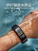 智慧手環 男學生防水觸屏運動手環女潮流多功能心率血壓led電子表 莎瓦迪卡