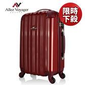 行李箱 旅行箱 法國奧莉薇閣 28吋 PC硬殼加大 國色天箱(性感紅)