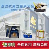 【漆寶】《10坪屋頂防水》金絲猴基礎款彈力套裝 ◆免運費◆