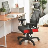 辦公椅 書桌椅【T0092】FITTER氣墊頭靠掛衣電腦椅 MIT台灣製 完美主義