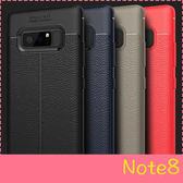 【萌萌噠】三星 Galaxy Note8 (6.3吋) 創意新款荔枝紋保護殼 防滑防指紋 網紋散熱設計 全包軟殼 外殼