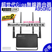 TOTOLINK AC1200 超世代Giga無線路由器 A950RG 1200Mbps 內建1GHz處理器 三年保固