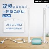 水星UD13H 1300M雙頻5g千兆USB3.0無線網卡台式機筆記本電腦網路wifi接收器發射器 陽光好物