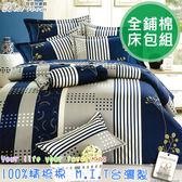 鋪棉床包 100%精梳棉 全鋪棉床包兩用被四件組 雙人特大6x7尺 king size Best寢飾 6807-1