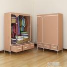 衣櫃 衣櫥衣櫃簡易布衣櫃單雙人宿舍組裝簡約現代經濟型鋼管加厚布藝 3C優購HM