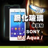 E68精品館 鋼化玻璃保護貼 SONY M4 Aqua 玻璃貼 9H 鋼膜 手機保護貼 螢幕保護貼 鋼膜 貼膜 E2363