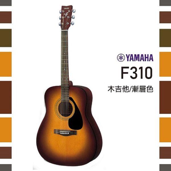 【非凡樂器】YAMAHA F310 木吉他/民謠吉他/漸層色/贈超值好禮/公司貨保固