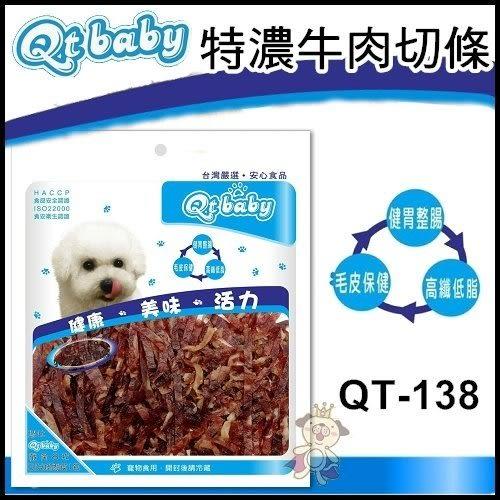 *WANG*台灣研選Qt baby 純手工烘焙 狗零食-特濃牛肉切條 (QT-138)