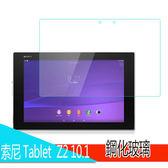 9H鋼化玻璃貼 索尼 Tablet Z2 10.1 平板膜 防爆 鋼化玻璃 玻璃貼 Tablet Z3 Z4 平板螢幕貼 保護貼