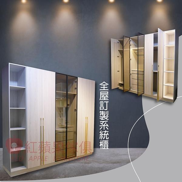 [紅蘋果傢俱] SC(MM)01系統櫃 全屋訂製 儲物櫃 客制化產品 收納櫃 置物櫃 衣櫃 衣櫥