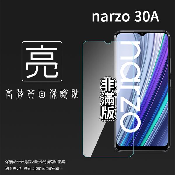 ◆亮面螢幕保護貼 非滿版 Realme narzo 30A RMX3171 保護貼 軟性 亮貼 亮面貼 保護膜 手機膜